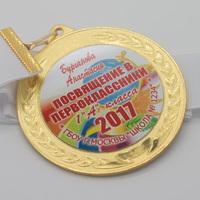 """Медаль """"Посвящение в первокласснику"""", новинка, мод.14"""
