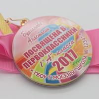 """Медаль """"Посвящение в первоклассники"""". Мод 15"""