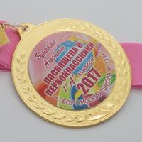 """Медаль """"Посвящение в первокласснику"""", новинка, мод.15"""