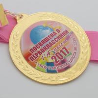 """Медаль """"Посвящение в первокласснику"""", новинка, мод.16"""