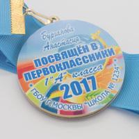 """Медаль """"Посвящение в первоклассники"""". Мод 17"""