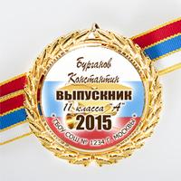 Медаль именная выпускника 11 класса (Премиум триколор)