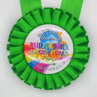 Розетка-медаль наградная, именная, зеленая. (артикул 70069032)