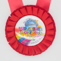 Розетка-медаль наградная, именная, красная. (артикул 70129038)