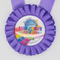 Розетка-медаль наградная, именная, фиолетовый. (артикул 70019027)