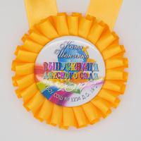 Розетка-медаль наградная, именная, желтый. (артикул 70079033)