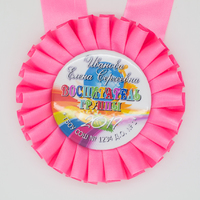 Розетка-медаль наградная, именная, розовый. (артикул 70009026)
