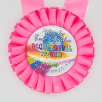 Розетка-медаль наградная, именная, розовый.