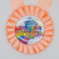 Розетка-медаль наградная, именная, персиковый. (артикул 70089034)