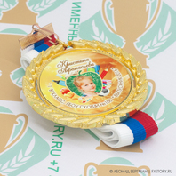Медали с фотографией выпускника