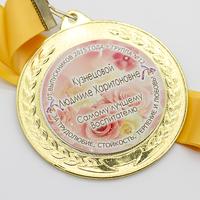 Медаль персоналу, с золотой лентой