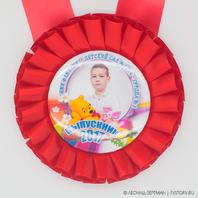 Наградные розетки-медали именные Выпускник детского сада