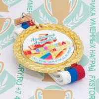 Медаль выпускника детского сада Premium70. Металл (артикул 882211380)