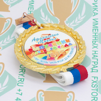 Медаль выпускника детского сада Premium70. Металл (артикул 882311381)