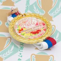 Медаль выпускника детского сада Premium70. Металл (артикул 881111369)