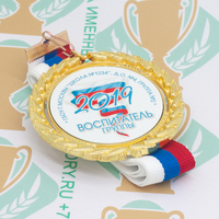Медаль выпускника детского сада Premium70. Металл (артикул 881311371)