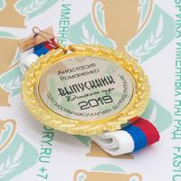 Медаль выпускника детского сада Premium70. Металл (артикул 879511353)