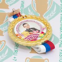 Медаль выпускника детского сада Premium70. Металл (артикул 879711355)