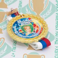 Медаль выпускника детского сада Premium70. Металл (артикул 879911357)