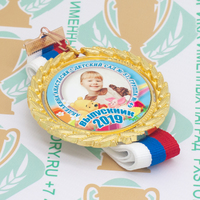 Медаль выпускника детского сада Premium70. Металл (артикул 877611334)