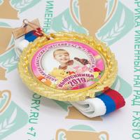 Медаль выпускника детского сада Premium70. Металл (артикул 877711335)
