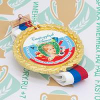 Медаль выпускника детского сада Premium70. Металл (артикул 878111339)