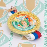 Медаль выпускника детского сада Premium70. Металл (артикул 905411615)