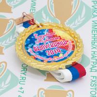 Медаль выпускника детского сада Premium70. Металл (артикул 880311361)