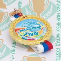 Медаль выпускника детского сада Premium70. Металл (артикул 880611364)