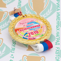 Медаль выпускника детского сада Premium70. Металл (артикул 880511363)