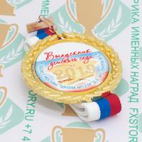 Медаль выпускника детского сада Premium70. Металл (артикул 877111329)