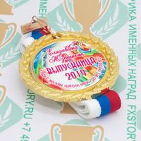 Медаль выпускника детского сада Premium70. Металл (артикул 881811376)