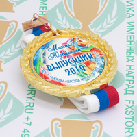 Медаль выпускника детского сада Premium70. Металл (артикул 881711375)