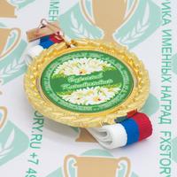 Медаль выпускника детского сада Premium70. Металл (артикул 883311391)