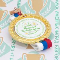 Медаль выпускника детского сада Premium70. Металл (артикул 883211390)