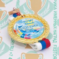 Медаль выпускника детского сада Premium70. Металл (артикул 882011378)