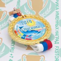 Медаль выпускника детского сада Premium70. Металл (артикул 882111379)