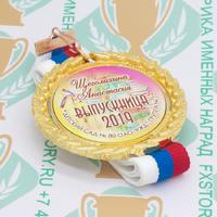 Медаль выпускника детского сада Premium70. Металл (артикул 882611384)
