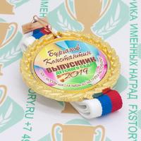 Медаль выпускника детского сада Premium70. Металл (артикул 882911387)