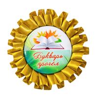 Наградная розетка Праздник букваря (артикул 924311805)