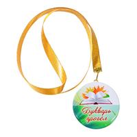Медаль Праздник букваря (артикул 925211814)
