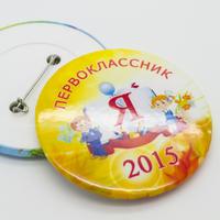 """Значок """"Посвящение в первоклассники"""" мод. 4"""