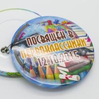 """Значок """"Посвящение в первоклассники"""" мод. 5"""