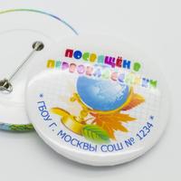 """Значок """"Посвящение в первоклассники"""" мод. 2"""