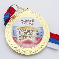 """Медаль металл именная """"Посвящение в первоклассники"""" 208.1 70 мм"""