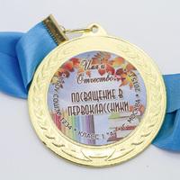"""Медаль металл именная """"Посвящение в первоклассники"""" 208.3 70 мм"""