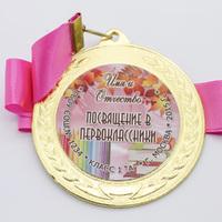 """Медаль металл именная """"Посвящение в первоклассники"""" 208.2 70 мм"""