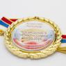 """Медаль металл именная """"Посвящение в первоклассники"""" премиум.1 70 мм"""