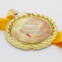 """Медаль металл именная """"Посвящение в первоклассники"""" премиум.3 70 мм"""