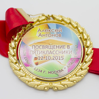 """Медаль металл именная """"Посвящение в первоклассники"""" премиум.2 70 мм"""